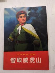 革命现代京剧一一智取威虎山