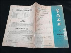 食品工业1958.4