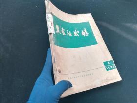 黑龙江发酵1978.1-4