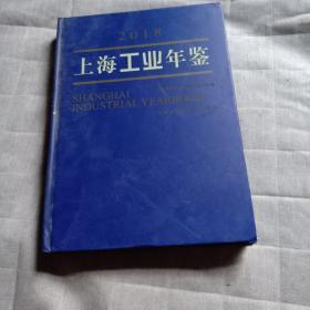 2018上海工业年鉴  16开精装