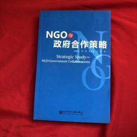 NGO与政府合作策略
