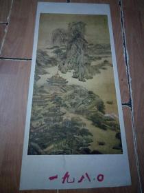 中国画 一九八0年