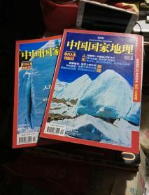 中国国家地理( 2010年12月、2011年1月,冰川人生 专辑 上下 合售,下册有一赠图)