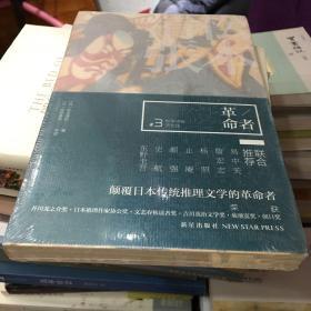 革命者:松本清张杰作选3