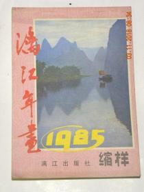 1985年漓江年画