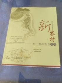 新农村人居环境与村庄规划丛书:新农村村庄整治规划实例
