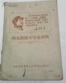 两条路线斗争史资料(钢城革命大批判资料之一)红色收藏 1968年