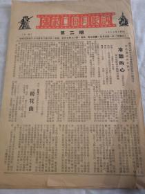 老报纸:张家口每月影讯 第二期 1954年4月 四版全