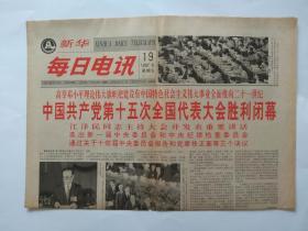 新华每日电讯1997年9月19日【1-4版】中国共产党第十五次全国代表大会胜利闭幕
