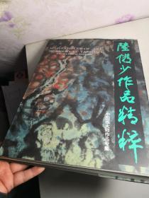 陆俨少作品精粹(带原配书衣):8开精装,1994年一版一印