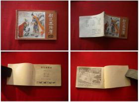 《尉迟恭降唐》说唐17,丁世谦绘,四川1982.9一版一印,394号,连环画