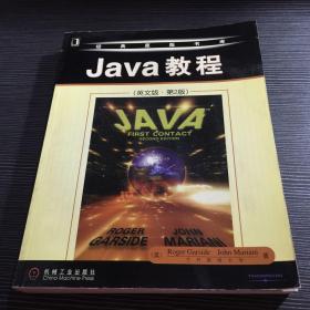 Java教程(英文版 第2版)