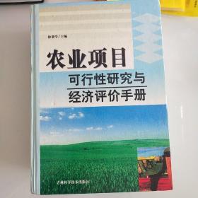 农业项目可行性研究与经济评价手册