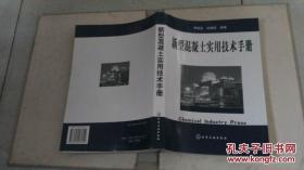 新型混凝土实用技术手册