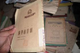 創作的準備(1949年滬初版)
