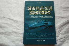 城市轨道交通投融资问题研究:政府民间合作(PPP)模式的创新与实践