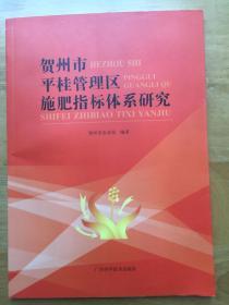 正版现货 贺州市平桂管理区施肥指标体系研究 广西科学技术出版社