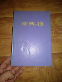 金瓶梅 下 仅印1000册 精装