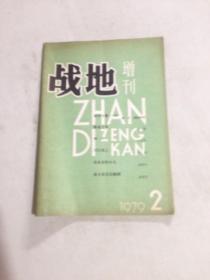 战地增刊1979.2