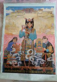 热烈欢呼西藏四十年取得的伟大差距(孔网首见。稀有。)