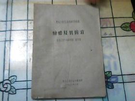 蛴螬及其防治——黑龙江省农业技术师资训练班(油印本) 书品如图