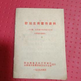 计划生育宣传资料(口服、注射避孕药的使用及有关问题的解答,1969年最高指示,驻山西省卫生厅军宣队)