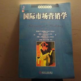 国际市场营销学(原书第14版)