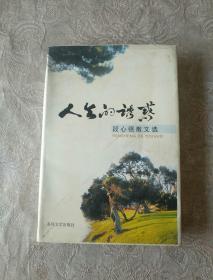 《人生的诱惑:段心强散文选》作者签名本!铁橱东1--3