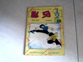 """日本大型系列画书曾译为""""七笑拳:乱马1/2 卷五 5 【32开】"""