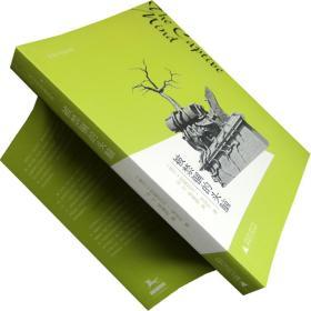 被禁锢的头脑 米沃什作品系列 诗歌书籍