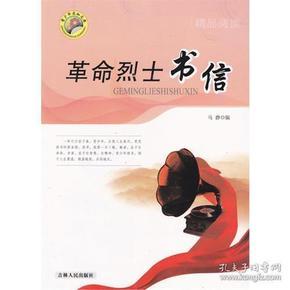 青少年求知文库:革命烈士书信