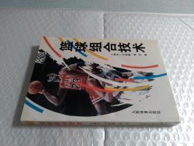 篮球组合技术 (平装)