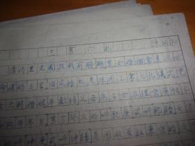 《广州市志•风俗志》资料手稿--陈炳松--三书六礼--6叶全