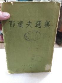 五十年代人民文学出版社《郁达夫选集》一册