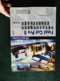 Final Cut Pro 5 苹果专业非线性编辑软件高级编辑技术标准教材(中文版)
