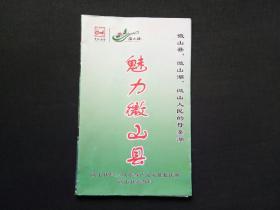 微山县城区交通旅游图