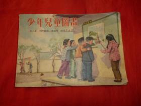 少年儿童图画【1955年1版1印】