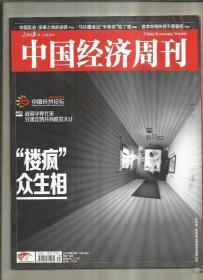 中国经济周刊(第39期)