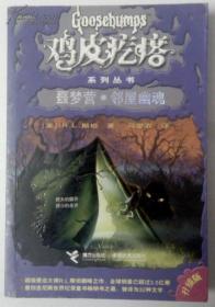 鸡皮疙瘩系列丛书:噩梦营.邻屋幽魂 美:R•L斯坦著 2009年1版印