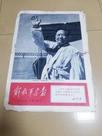 解放军画报  1967年 7月20日  第16期 本期8版