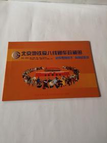 北京地铁复八线通车珍藏册,乘车专用磁卡两枚,特种纪念封一枚,庆祝中华人民共和国成立50周年
