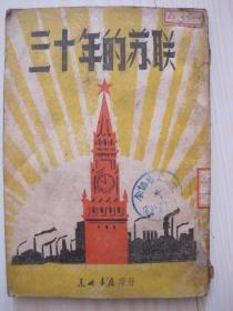 三十年的苏联