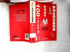 劳动合同法学习辅导系列·劳动合同百案图解:职场维权100个怎么办?