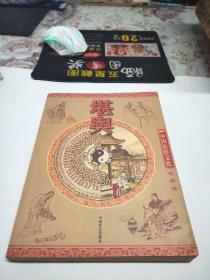 中国民俗文化:堪舆(彩图版)