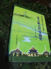 蒙古族古代交通史