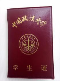 中国政法大学学生证