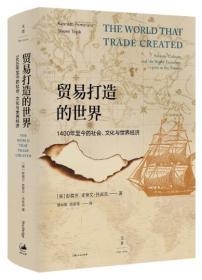 贸易打造的世界 : 1400年至今的社会、文化与世界经济【正版全新、精装塑封】