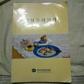 韩文原版(具体书名看图).