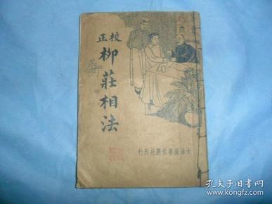 民国二十四年《校正柳庄相法》,上中下三卷一册,全.