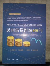 民间借贷纠纷600问(2019.1一版一印)